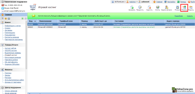 Скачать программу чтобы поставить сервер на хостинг поисковая оптимизация сайта нужно