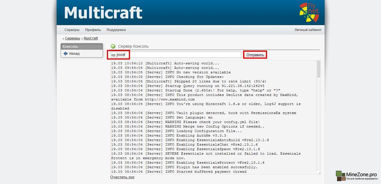 Как сделать на сервере себя админом в minecraft