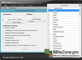 MCoffline v7.5 [All Version Все версии]