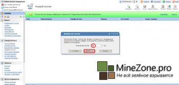 Хостинг Minecraft : Пошаговая инструкция