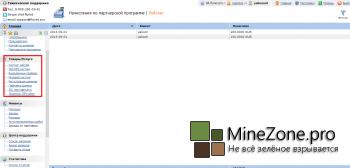 Хостинг Minecraft : Возможности личного кабинета