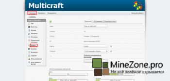 Хостинг Minecraft : Как установить свою сборку
