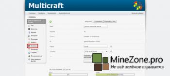 Хостинг Minecraft : Резервные копии