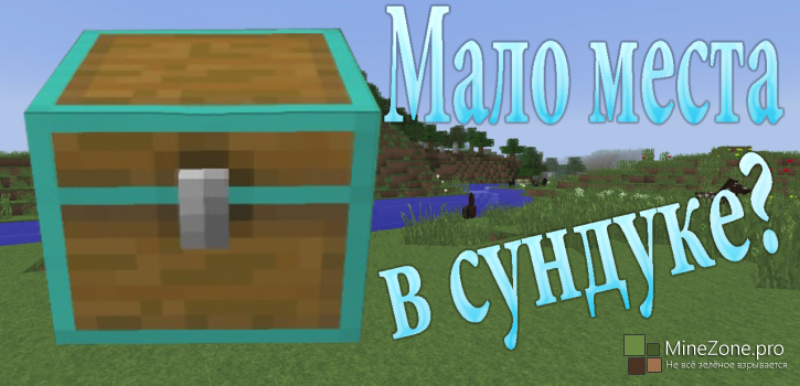 Обзор мода Multi Page Chest