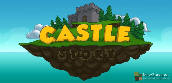 [0.1.2.a1b8]Castle Story