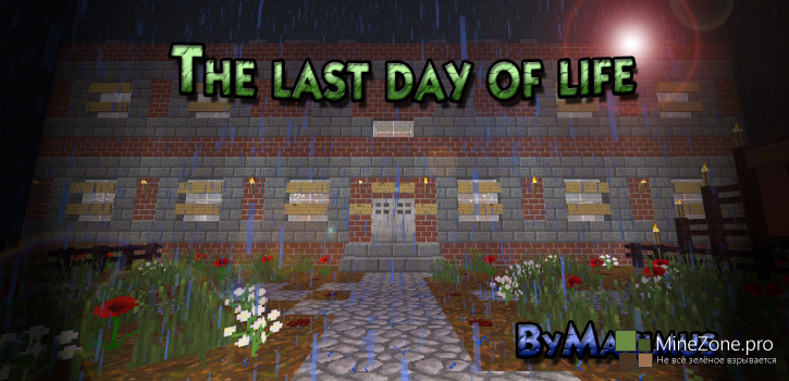 The last day of life 1.7.4+