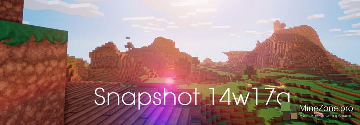 Minecraft snapshot 14w17a