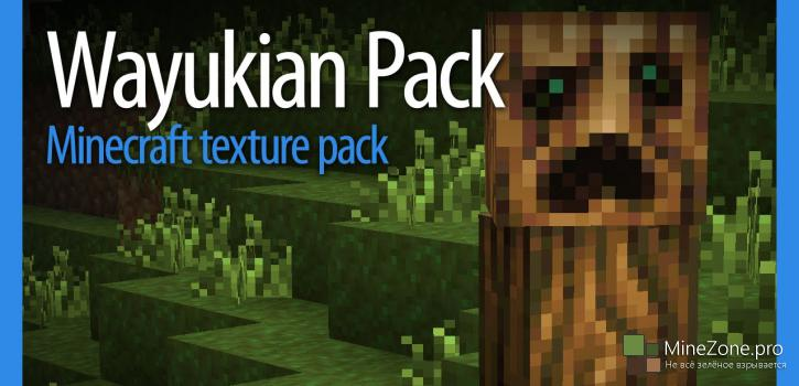 [16x][1.7.2] Wayukian pack