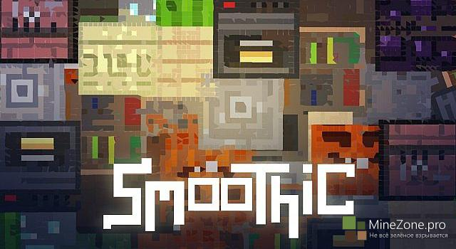 [1.7.9] Smoothinc Resource pack