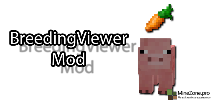 [1.7.2] BreedingViewer Mod