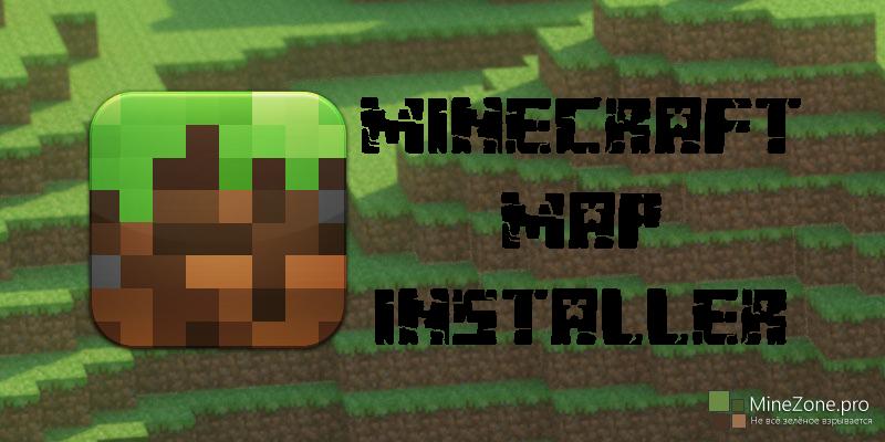 MinecraftMapInstaller