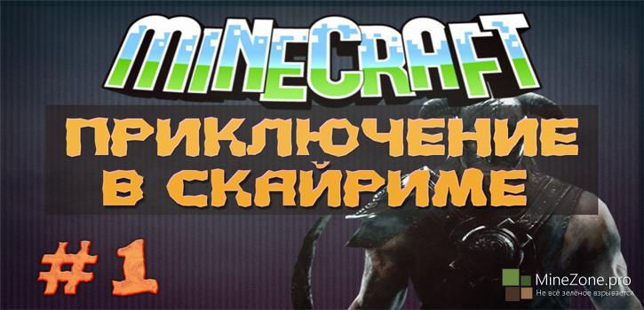 Скайрим в MineCraft #1