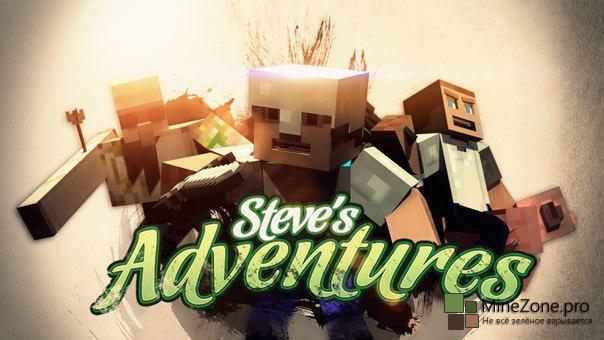 Приключения Стива (1 сезон)