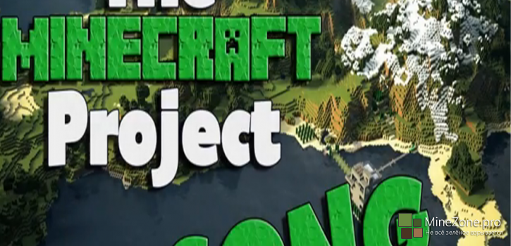♫ THE MINECRAFT PROJECT SONG ♫
