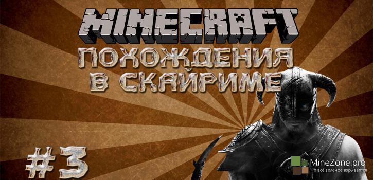 Скайрим в MineCraft #3