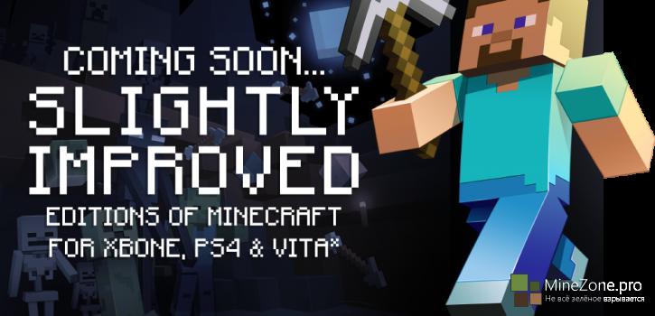 Подробности Minecraft для Xbox One, PS4 и PS Vita