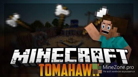 [1.6.4-1.7.2] Tomahawk Mod