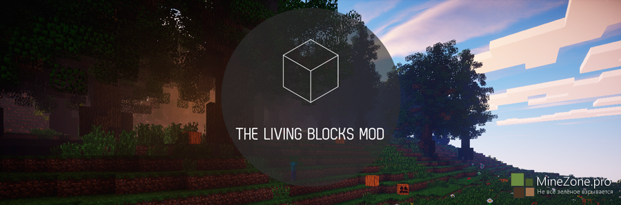 [1.7.2] [Forge] The Living Blocks Mod