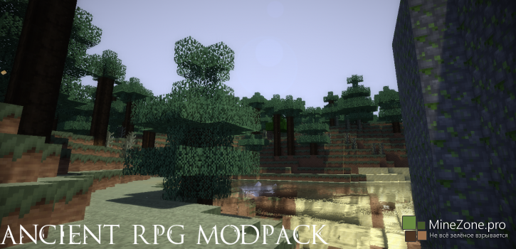 [1.7.2] Ancient RPG Modpack v7.3 - Мир RPG !