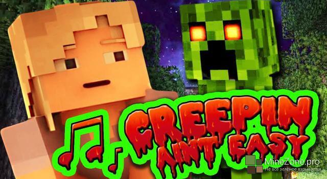 'Creepin' Ain't Easy' - ORIGINAL MINECRAFT SONG (Music Video)