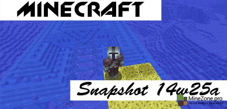 Полный обзор - Minecraft Snapshot 14w25a