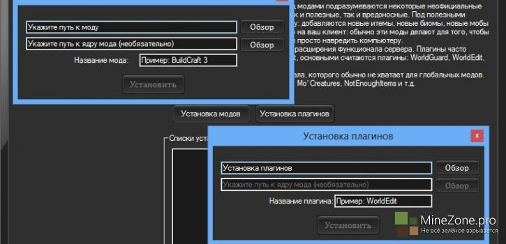 MCoffline v7.8 [Все версии]
