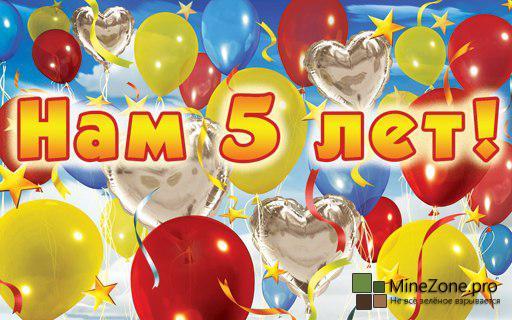 Minecraft хостингу Flynet 5 лет!