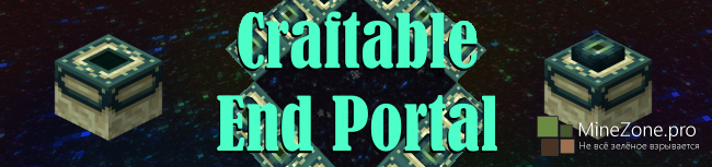 Craftable End Portal Mod-1.7.2