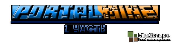 [1 часть] PortalMine - Карта на прохождение по игре Portal