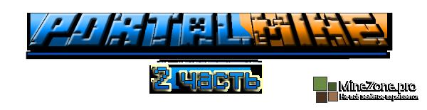 [2 часть] PortalMine - Карта на прохождение по игре Portal