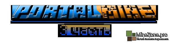 [3 часть] PortalMine - Карта на прохождение по игре Portal