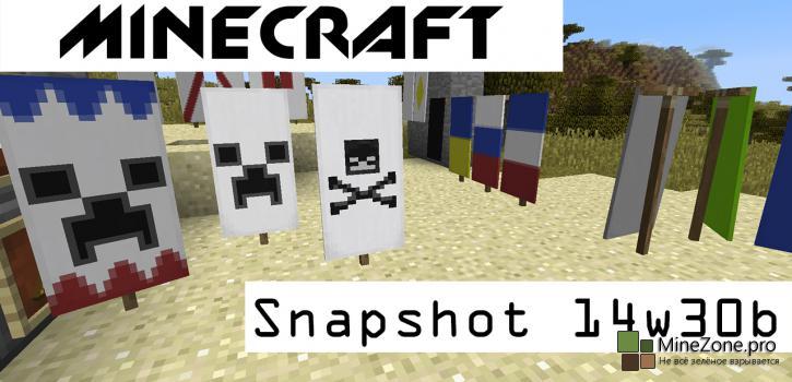 Полный обзор - Minecraft Snapshot 14w30b