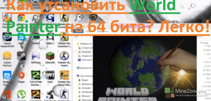 Как установить World Painter на 64 бита? Легко!