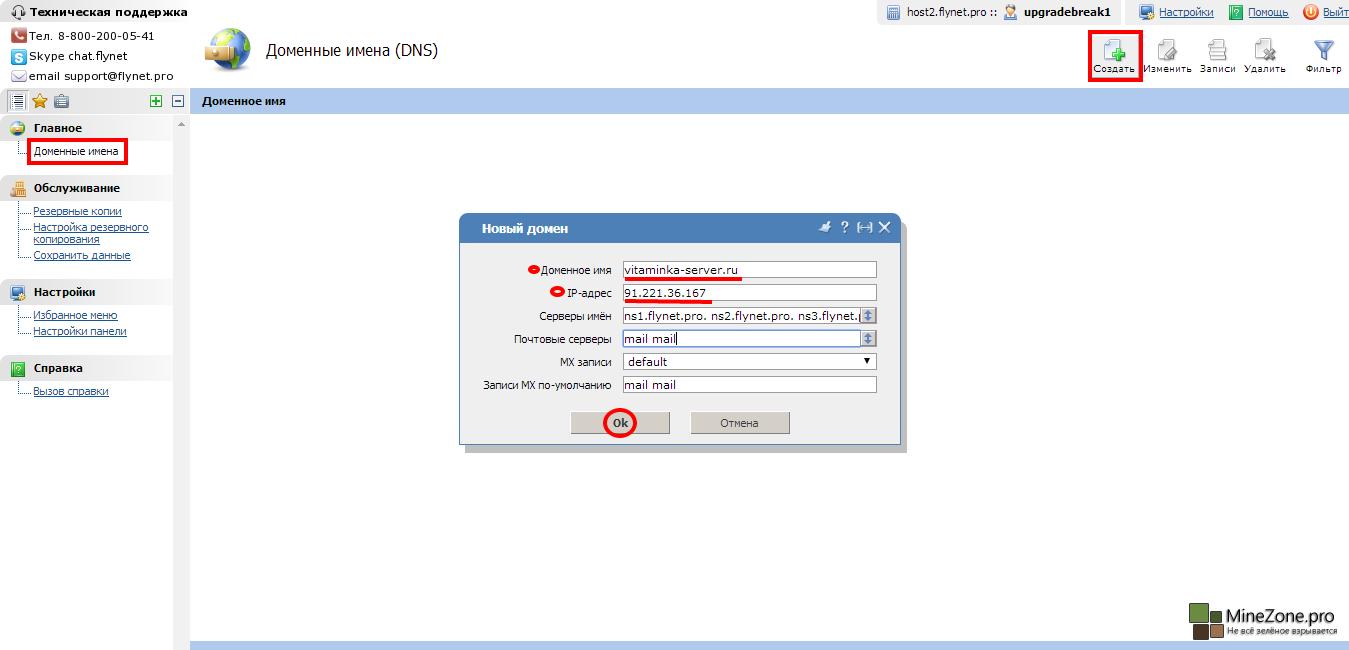 Как сделать буквенный ip сервера фото 572