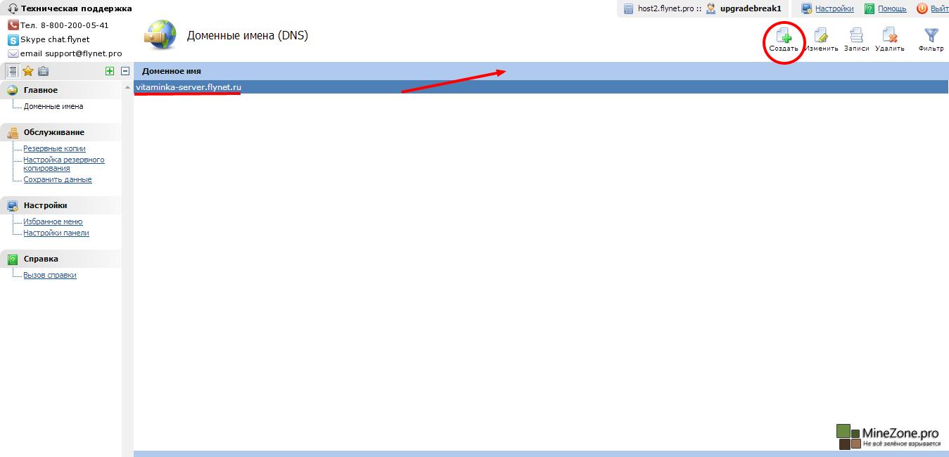 Как сделать буквенный ip сервера фото 845