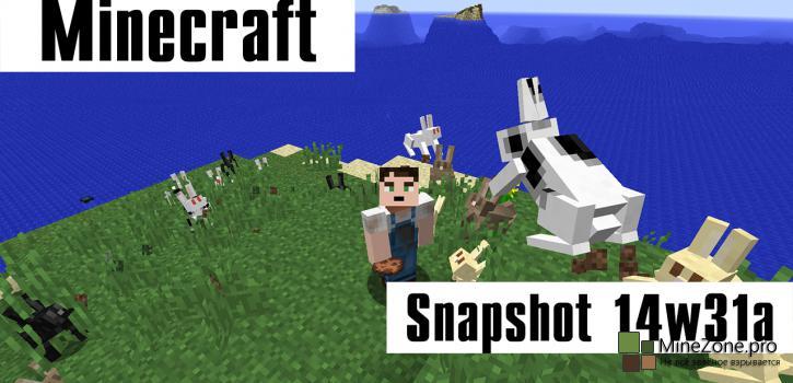 Полный обзор - Minecraft Snapshot 14w31a