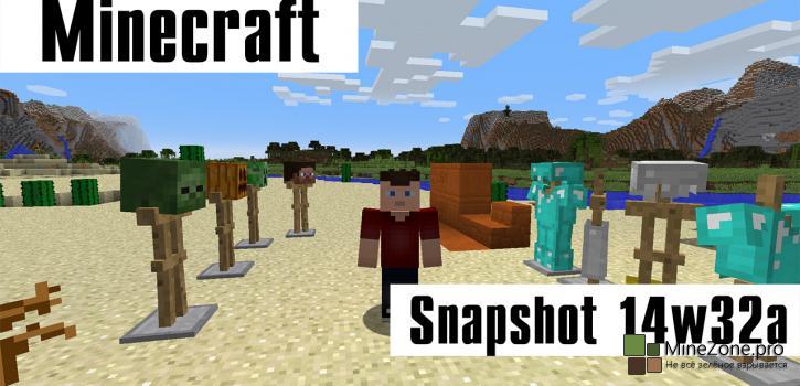 Полный обзор - Minecraft Snapshot 14w32a