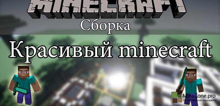 1.7.2 сборка minecraft by superaft 70 модов скачать бесплатно #1
