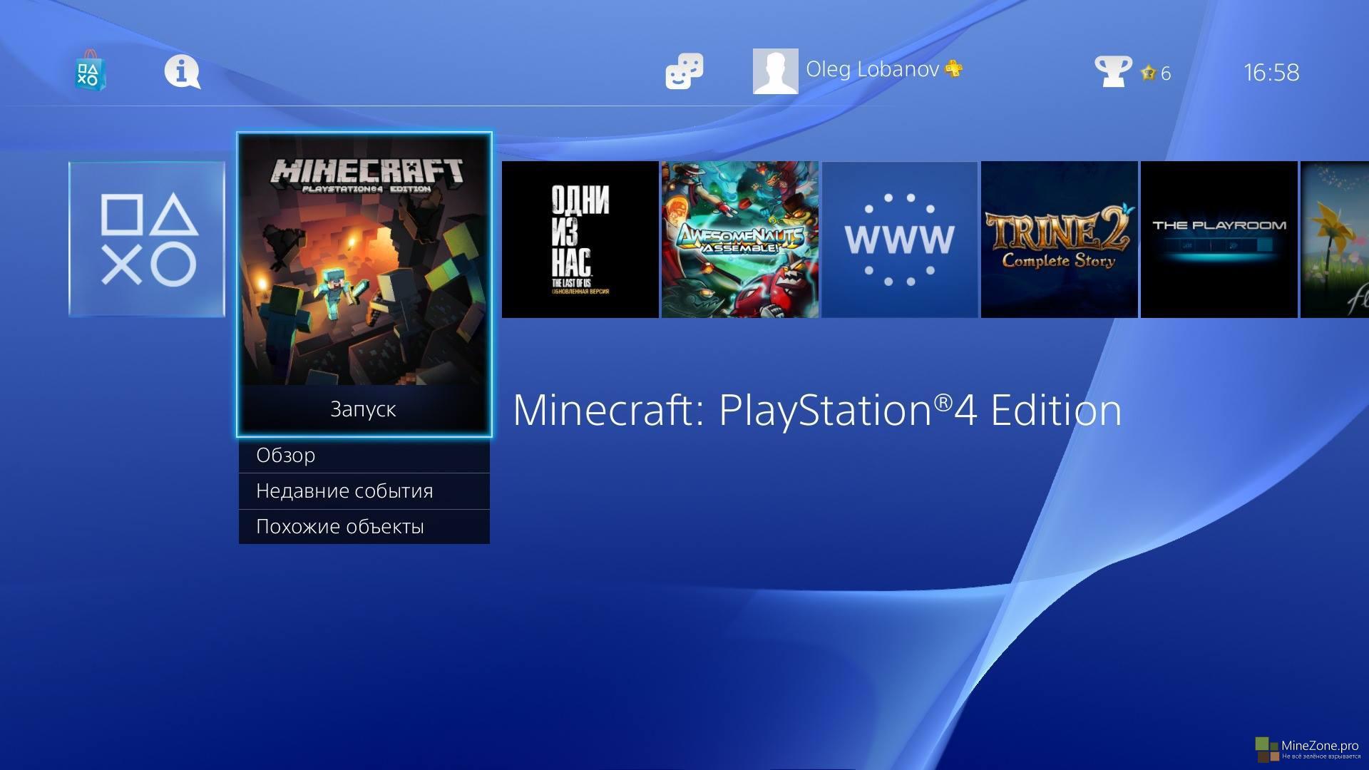 Версии Minecraft для PlayStation 4 и Xbox One поступили в ...
