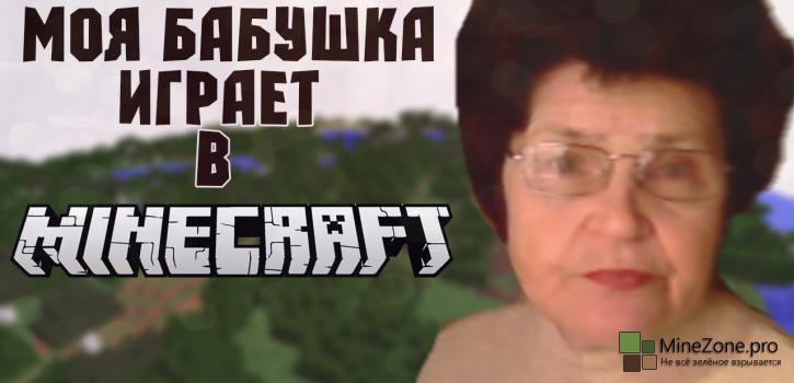 Моя бабушка играет в Minecraft.