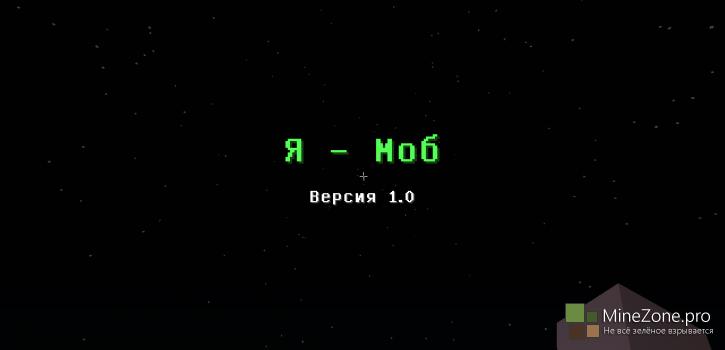 [1.8+] [Версия 1.0] Я - Моб!