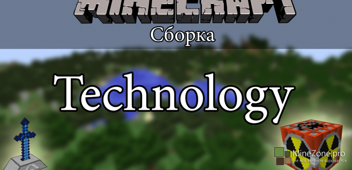 [1.7.10] Сборка Technology by superaft