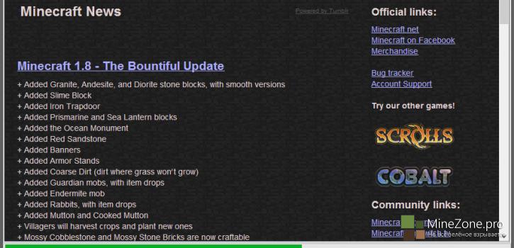Minecraft 1.8 - Щедрое обновление