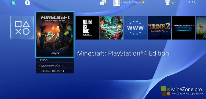 Minecraft: Playstation 4 Edition выпущен!