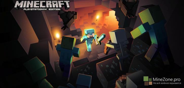 Minecraft: Playstation 4 Edition выпущен!