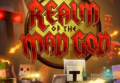 Realm Of The Mad Gog