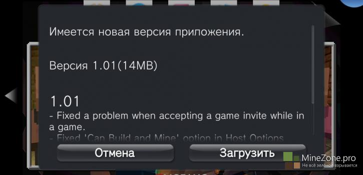 Обновление Minecraft: PSVita Edition 1.01