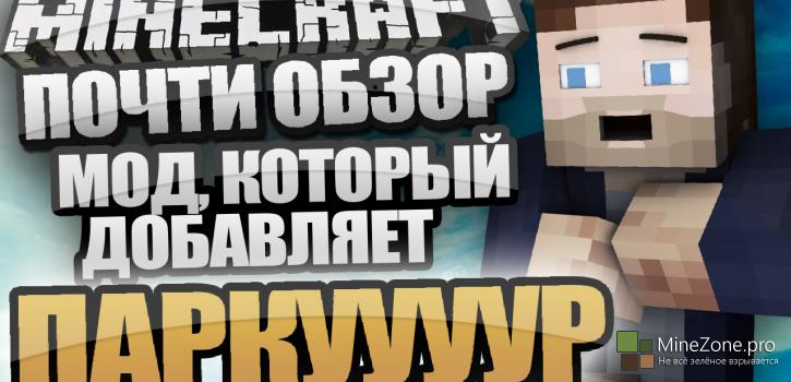 Cube's Edge - Паркур в Майнкрафте!