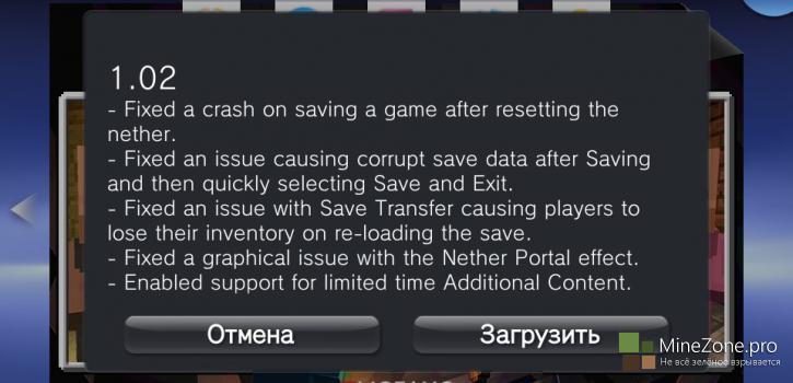 Обновление Minecraft: PSVita Edition 1.02