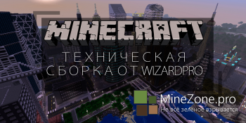 [1.7.10] Техническая сборка от WizardPro